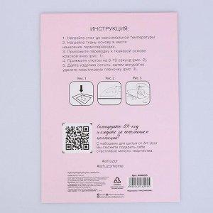 Термопереводки для кукол «Счастье», 14.5 ? 23.5 см