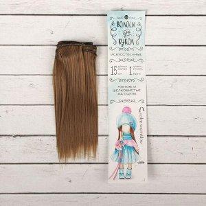 Волосы - тресс для кукол «Прямые» длина волос: 15 см, ширина: 100 см, цвет № 18Т