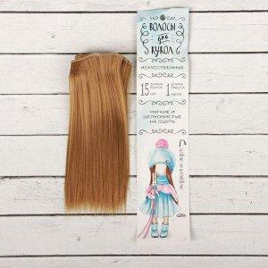 Волосы - тресс для кукол «Прямые» длина волос: 15 см, ширина: 100 см, цвет № 28