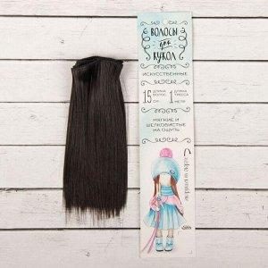 Волосы - тресс для кукол «Прямые» длина волос: 15 см, ширина: 100 см, цвет № 4В