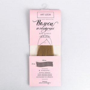 Волосы?тресс для кукол «Пепельный дымок» набор для декора, 25 ? 150 см