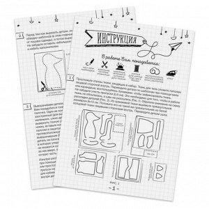 Мягкая игрушка «Домашний лис Луис», набор для шитья, 18 ? 22 ? 36 см