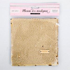 Ткань для пэчворка «Молочная-золотая», 33 ? 33 см