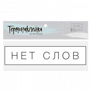 Термотрансфер для текстиля «Нет слов», 12*3см