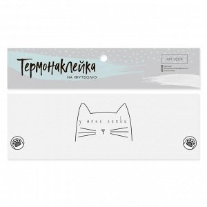 Термонаклейка для текстиля «У меня лапки», 20 ? 5 см