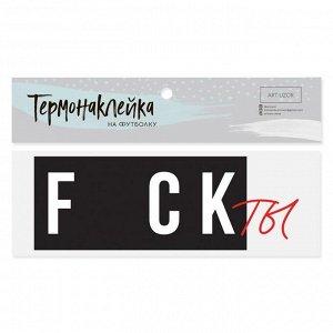 Термонаклейка для текстиля «Факты», 18 ? 7 см