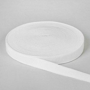 Лента эластичная, 25 мм, 25 ± 1 м, цвет белый
