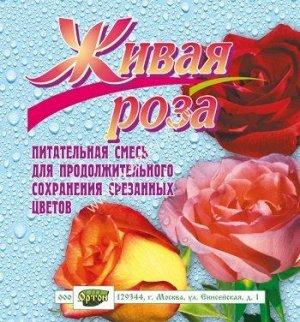 Х Живая роза 20гр сохранение срезанных цветов 1/100