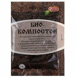 Х Компост Биокомпостон 20г 1/70