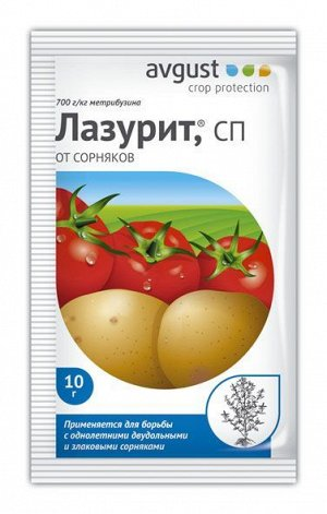 Х Лазурит 10гр от злаковых сорняков на картофеле и томатах 1/200
