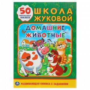 Активити «Домашние животные», 50 многоразовых наклеек, Жукова М. А.