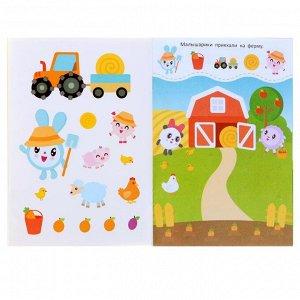 Активити с многоразовыми наклейками «Малышарики. На ферме»