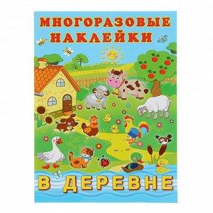 Альбом многоразовых наклеек «В деревне»