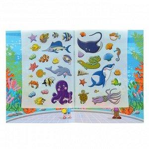 Альбом многоразовых наклеек «В океанариуме»