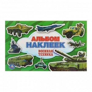 Альбом наклеек «Военная техника»