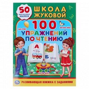 Обучающая активити «100 упражнений по чтению», Жукова М. А., 50 наклеек, 16 стр.