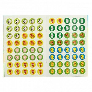 Обучающая книга «Мамы и малыши», 50 многоразовых наклеек