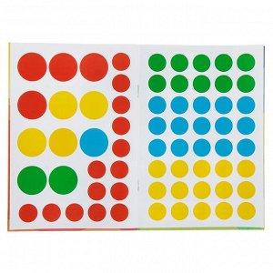 Обучающая книга «Подбери по размеру: больше – меньше», 50 многоразовых наклеек