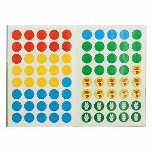Обучающая книга «Учимся считать», 50 многоразовых наклеек