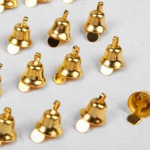 Колокольчик, набор 20 шт., размер 1 шт. 0,8 см, цвет золотой