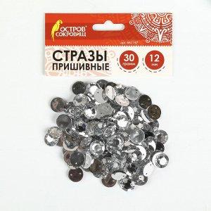 """Стразы для творчества """"Круглые"""", серебро, 12 мм, 30 грамм"""