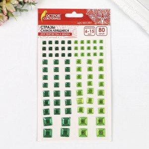 """Стразы самоклеящиеся """"Квадрат"""", 6-15 мм, 80 шт., зеленые/салатовые, на подложке"""