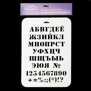 """Трафарет пластик """"Алфавит классический"""" 22х31 см"""