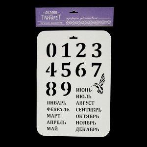 "Трафарет пластик ""Вечный календарь"", высота цифры 4 см, 22х31 см"