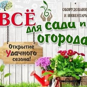 Сад и Огород. Готовим Новый уДачный Сезон 22 !!