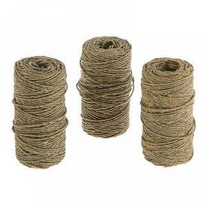Набор верёвок упаковочных пеньковых, кручёных 1 мм (3?50 м)