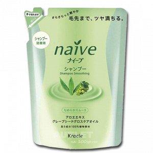 """""""Naive"""" Шампунь для нормальных волос восстанавливающий «Naive - экстракт алоэ и масло виноградных косточек», (сменная упаковка)"""