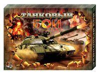 """Игра настольная """"Танковый бой"""" арт.00994"""