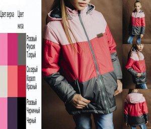 """Куртка """"3 цвета"""" для девочки"""