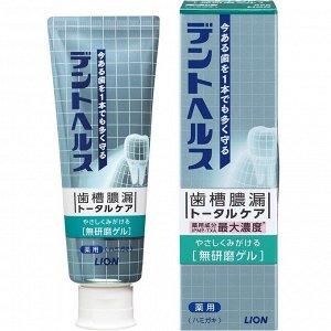 """Гелевая зубная паста """"Dent Health Smooth Gel"""" для профилактики опущения, кровоточивости десен и неприятного запаха изо рта (коробка) 85 г / 60"""