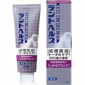 """Зубная паста """"Dent Health"""" для профилактики опущения, кровоточивости десен, неприятного запаха изо рта и повышенной чувствительности зубов (коробка) 85 г / 60"""