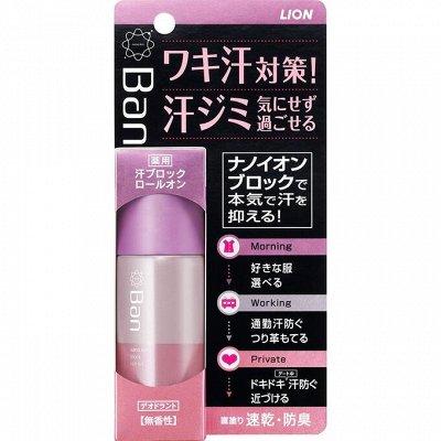 Японская бытовая химия! Развоз 03 октября! — Уход для тела: крема, дезодоранты, пены для ванн — Дезодоранты
