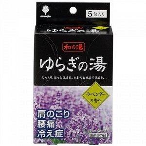 """Соль для принятия ванны """"Bath Salt  Novopin Yuragi noYu"""" с ароматом лаванды 25 г х 5 шт (в коробочке) / 120"""