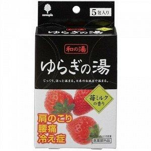 """Соль для принятия ванны """"Bath Salt  Novopin Yuragi noYu"""" с ароматом клубничного молока 25 г х 5 шт (в коробочке) / 120"""