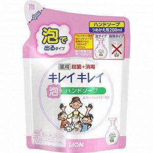 "LION Мыло-пенка для рук ""KireiKirei""с фруктово-цитрусовым ароматом МУ 200мл"