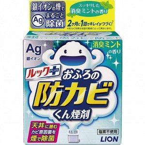 """Средство для удаления грибка """"Look"""" в ванной комнате с ароматом мяты (дымовая шашка)  5 г / 30"""