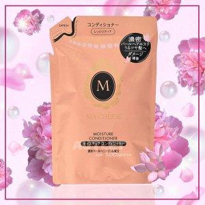 """SHISEIDO"""" """"MA CHERIE"""" Увлажняющий кондиционер для волос с цветочно-фруктовым ароматом (мягкая экономичная упаковка)"""