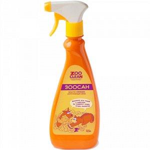 ZooClean Спрей моющий дезинфицирующий уничтожитель запаха ЗооСан 500мл (1/24)