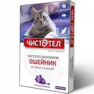 Чистотел Максимум Ошейник от блох д/кош 35см Фиолетовый (1/100)