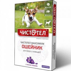 Чистотел Максимум Ошейник от блох д/соб 65см Фиолетовый (1/100)