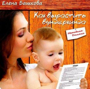 """Книга Е.С. Башкова """"Как вырастить вундеркинда"""""""