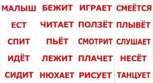 """Комплект карточек """"Чтение по Доману 2"""""""