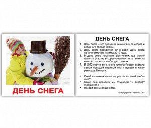 """Комплект карточек МИНИ-рус.яз """"Праздники"""""""