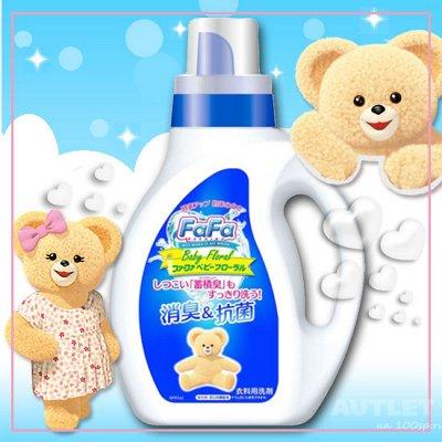 Любимая Япония,Корея,Тайланд! Низкие цены-Высокое качество❤  — NS FaFa - детская серия  — Средства для стирки