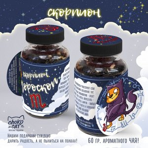 СКОРПИОН. ГОРОСКОП