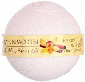 Шарик бурлящий д/ванны Кафе Красоты Ванильный сорбет 120 гр